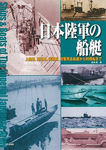 日本陸軍の船艇: 上陸用、輸送用、護衛用、攻撃用各船艇から特殊船まで