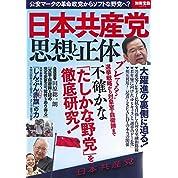 日本共産党 思想と正体 (別冊宝島 2573)