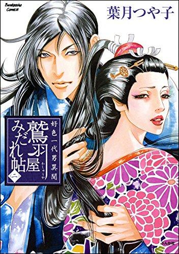 Washuuya Midarechou (鷲羽屋みだれ帳) 01-02