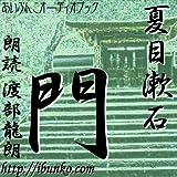 [オーディオブックCD] 夏目漱石 著 門(CD10枚)