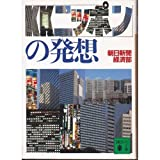 「KKニッポン」の発想 (講談社文庫)