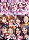 青春不敗2~G8のアイドル漁村日記~ シーズン1 Vol.1[DVD]