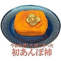 <王隠堂パンドラファーム>あんぽ柿(ソフトタイプの干し柿)2018年新物