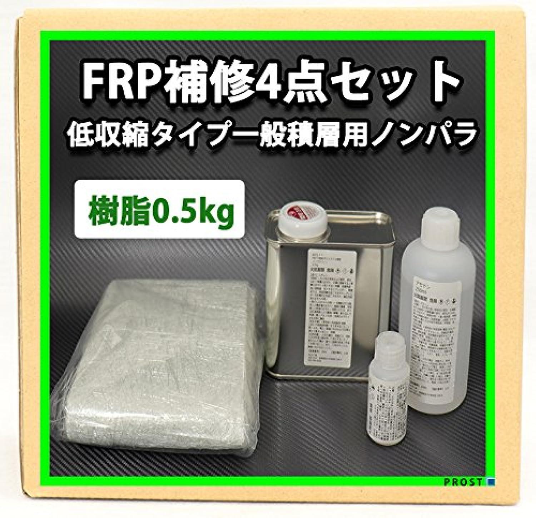ホートク 低収縮タイプ FRP補修4点キット 樹脂0.5kg 一般積層用 ノンパラフィン 硬化剤 ガラスマット 溶剤付