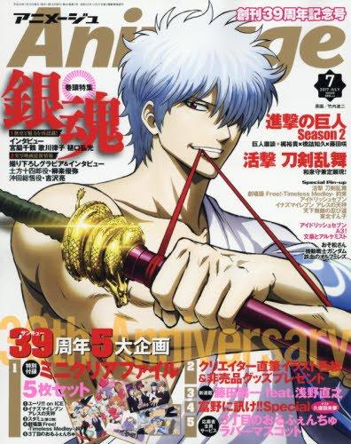 Animage(アニメージュ) 2017年 07 月号 [雑誌]