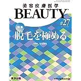 美容皮膚医学BEAUTY 第27号(Vol.4 No.2, 2021)特集:脱毛を極める