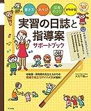 書き方・あそび・保育のコツがわかる 実習の日誌と指導案サポートブック (ナツメ社保育シリーズ)