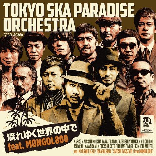【流れゆく世界の中で feat. MONGOL800/東京スカパラダイスオーケストラ】歌詞を解釈!の画像