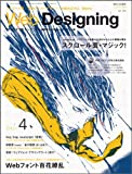 Web Designing (ウェブデザイニング) 2012年 04月号 [雑誌]
