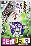 HARIMITSU(ハリミツ) 太刀魚ケイムラ夜光ワイヤー垂直2段5 P-47