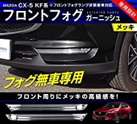 サムライプロデュース CX5 CX-5 KF系 フロントフォグ ガーニッシュ メッキ フォグ無用 カスタム パーツ