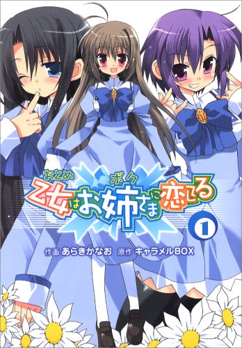 乙女はお姉さまに恋してる 1 (電撃コミックス)の詳細を見る