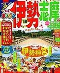 まっぷる 伊勢志摩 '18 (まっぷるマガジン)