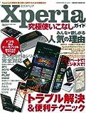 Xperiaシリーズ究極使いこなしガイド―プライベートでビジネスで!!!みんなが欲しがる人気 (SAKURA・MOOK 3)