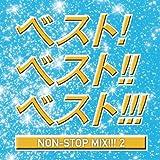 ベスト! ベスト!! ベスト2!!! 〜NON STOP MIX〜 MIXED BY DJ HIROKI