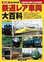 鉄道レア車両大百科~120形式掲載完全保存版~