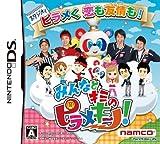 ピラメキーノ バンダイナムコエンターテインメント バンダイナムコゲームス 2BBTY8GHIZ