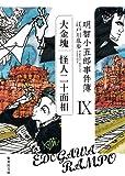 「明智小五郎事件簿 9 「大金塊」「怪人二十面相」 (集英社文庫)」販売ページヘ