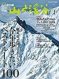 山と溪谷 2018年 1月号 [雑誌]