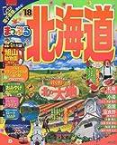 まっぷる 北海道 '18 (まっぷるマガジン)
