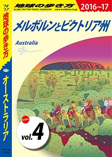 地球の歩き方 C11 オーストラリア 2016-2017 【分冊】 4 メルボルンとビクトリア州 オーストラリア分冊版