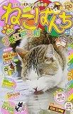 ねこぱんち 新緑号 (シリーズ通巻105) (にゃんCOMI(ペーパーバックスタイルコンビニ廉価女性向け猫漫画))