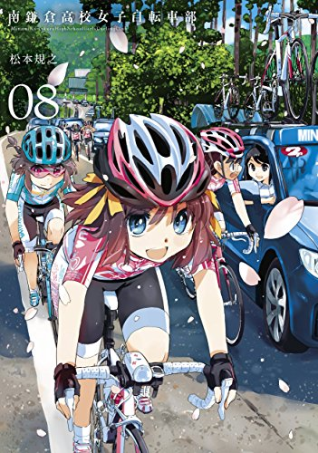 南鎌倉高校女子自転車部 8 (BLADE COMICS)の詳細を見る
