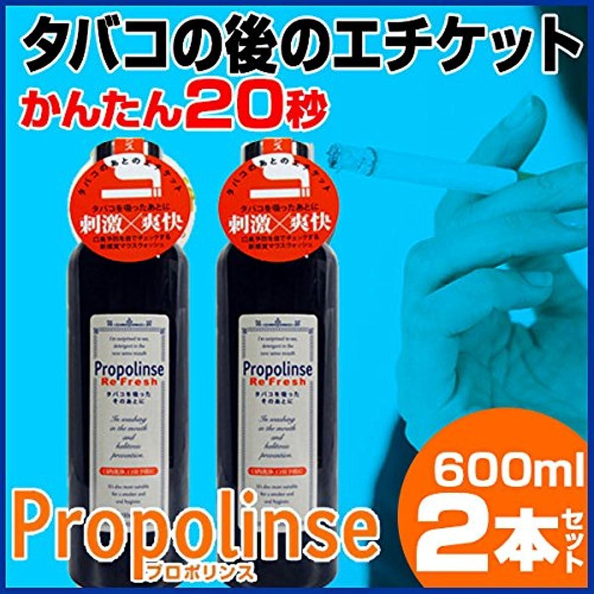 同行軽減する反論者プロポリンス リフレッシュ600ml【まとめ買い2個セット】