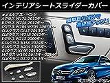 AP インテリアシートスライダーカバー シルバー ABS製 入数:1セット(7個) メルセデス・ベンツ CLSクラス W218 2012年~