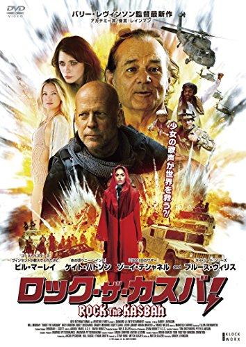 ロック・ザ・カスバ! [DVD]