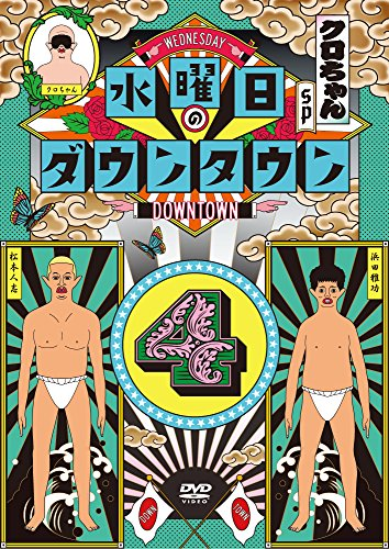 水曜日のダウンタウン4 [DVD]