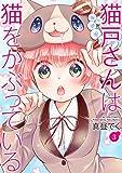 猫戸さんは猫をかぶっている(3) (アクションコミックス(月刊アクション))