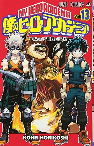 僕のヒーローアカデミア 13 (ジャンプコミックス)