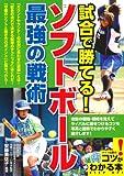 ソフトボール最強の戦術 (コツがわかる本)