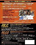 スピード <日本語吹替完全版> コレクターズ・ブルーレイBOX[スピード2付] (初回生産限定) [Blu-ray]