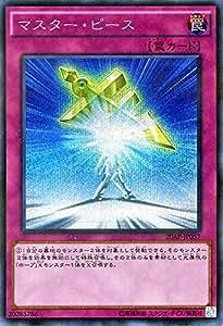 遊戯王OCG マスター・ピース パラレル仕様シークレットレア 20th anniversary pack 2nd wave