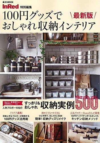 RoomClip商品情報 - InRed特別編集 100円グッズでおしゃれ収納インテリア 最新版 (e-MOOK)