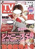 週刊TVガイド(関東版) 2016年1月15日号
