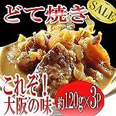 大阪名物どて焼き120g×3P どて焼き 牛すじ 牛肉 冷凍A