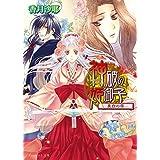 神破の姫御子4巻 -真白の雫- (ビーズログ文庫)