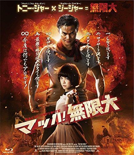 マッハ!無限大 [Blu-ray]
