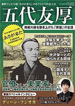 [三才ブックス]の五代友厚 商都大阪を築き上げた「英雄」の生涯 三才ムック vol.854