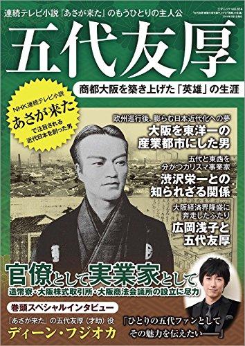 五代友厚 商都大阪を築き上げた「英雄」の生涯 三才ムック vol.854