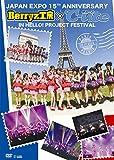 Japan Expo 15th Anniversary Berryz工房×℃-ute...[DVD]