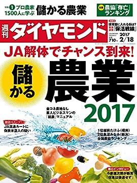 週刊ダイヤモンド 2017年2/18号の書影
