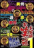 「お台場お笑い道」 ベストセレクション 1 [DVD]