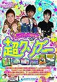 超クソゲー [DVD]