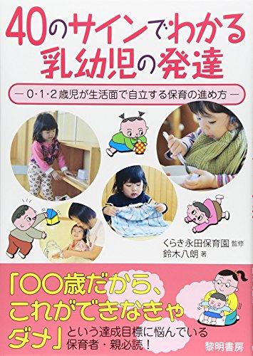 40のサインでわかる乳幼児の発達—0・1・2歳児が生活面で自立する保育の進め方