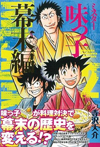 ミスター味っ子 幕末編 2 (朝日コミックス)