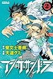 アンカサンドラ(2) (月刊少年ライバルコミックス)